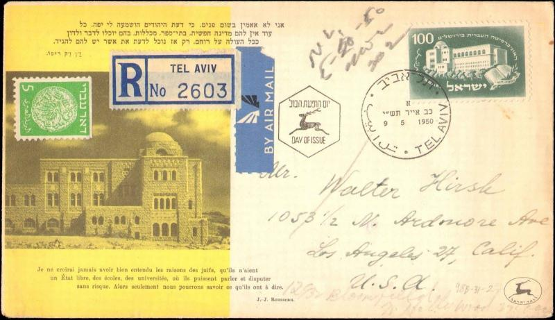 1950 ISRAEL REGISTERED TO UNITED STATES FORWARDED ( MULTI BACK CANCELS )