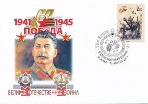 [96872] Russia 2005 World War II Military Soldiers Special Cachet Cover
