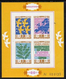 Bulgaria 1974 European Security imperf m/sheet unmounted ...