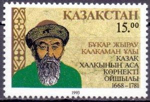 Kazakhstan. 1993. 29th. Folk storyteller. MNH.