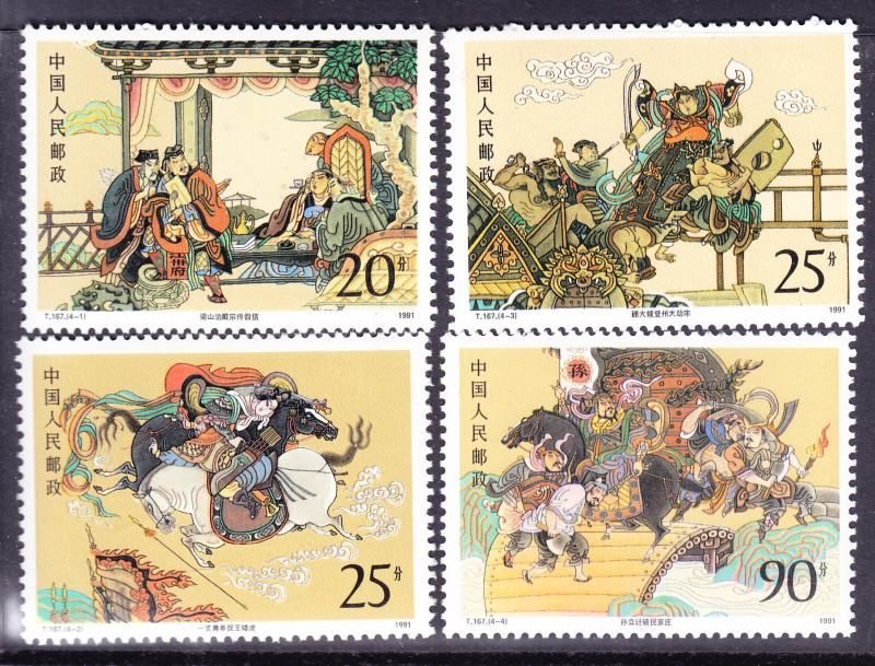 Peoples Republic of China 1991 Literature Type complete (4)+ Sheetlet VF/NH(**)