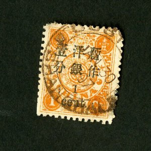 China PRC Stamps # 39 Used VF Scott Value $200.00