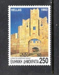 GREECE 1764 MNH VF St Pauls Gate