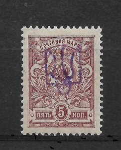 Ukraine/Russia 1919, Civil War, Zhytomyr ?, 5 kop, VF MVLH*OG (OLG-8)
