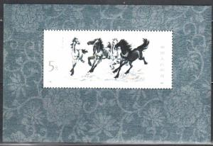 CHINA PRC #1399 $5.00 Horses Souvenir sheet, og, NH, VF *REPLICA / FORGERY*
