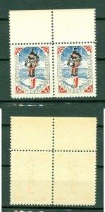 Greenland. 1926-33 Poster Stamp,Pair with Margin. MNH.Greenlander.Women's Educa.