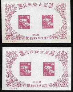 Doyle's_Stamps: MNH 1948 Osaka, Nagoya Exhibition Sheets, Sc#401 & #402** NGAI