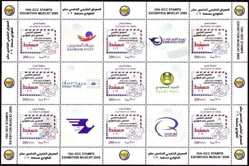 PHILATELIC E OMAN  2009 MINI SHEET STAMP EXPO HELD IN OMAN LIMITED EDITION