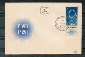 Israel Scott #128 9th Independence Official FDC Missing Stars on Cachet!!