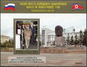 Korea 2011. Kim Jong Il's visit to the factory (MNH OG) Souvenir Sheet