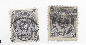 Japan #69 Used- Stamp CAT VALUE $2.00