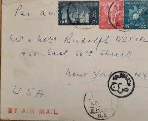 O) 1959 EGYPT UAR, AL AZHAR UNIVERSITY, EAGLE, COTTON AND WHEAT, LOTUS VASE TUT