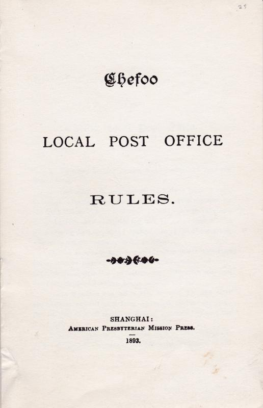 Chefoo China 1893 pamphlet Local Postal Rules REPRINT