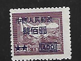 PEOPLE'S REPUBLIC OF CHINA, 81, MINT HINGED ,SURCHARGED, TRAIN & POSTAL RUNNER