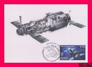KYRGYZSTAN 2021 Salyut First Orbital Space Station 50th Anniversary Maximum Card