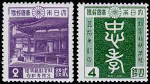Japan Scott 313-314 (1940) M NH VF, CV $4.00