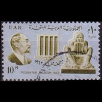 EGYPT 1962 - Scott# 565 Moukhtar Museum Set of 1 Used