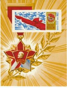 Stamp Russia USSR SC 3506 Sheet 1968 Lenin Young Communist League Komsomol MNH