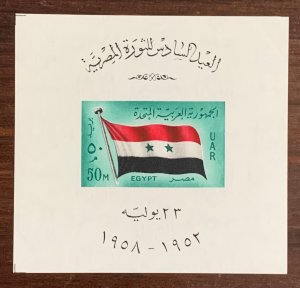 Egypt 1958 Revolution 6th Anniversary MS, MNH. SEE NOTE. Scott 452, CV $16.00