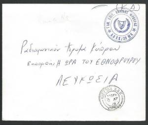 CYPRUS 1976 Stampless military cover NICOSIA cds...........................56929