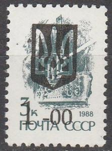Ukraine Local L17 MNH  (K1144)