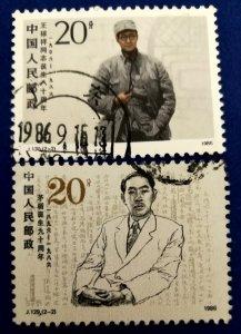 China Scott # 2041 & 2043 Used