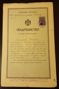 KINGDOM YUGOSLAVIA - SERBIA- DOCUMENT WITH REVENUE STAMPS -1934.
