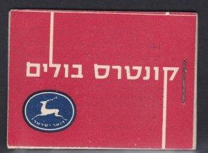 Israel # 112, Complete booklet,