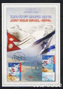 ISRAEL 2012 JOINT ISSUE WITH NEPAL SOUVENIR LEAF EVEREST DEAD SEA CARMEL # 628