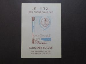 Israel 1959 Liberation of Eilat Souvenir Folder - Z9688