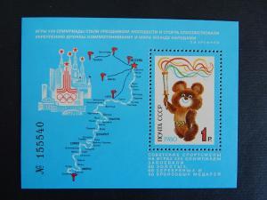 Post stamp, SU, 1980, №4 B-R-SU