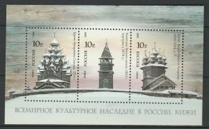 Russia 2008 Monasteries, Churches, Cathedrals MNH Block