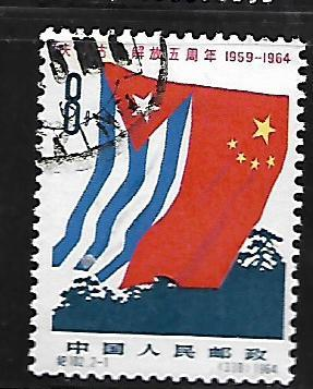 PEOPLE'S REPUBLIC OF CHINA, 748, USED, FLAGS OF CUBA AND CHINA