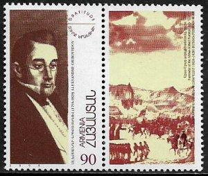 Armenia #525 MNH Stamp - Alexsandre Griboyedov