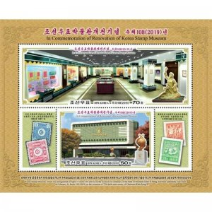 Stamps of Korea - 2019. In memory of the reconstruction of the Museum of Korean