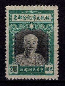 China 1945 Republic In Memory of President Lin Sen, $2 [Unused]