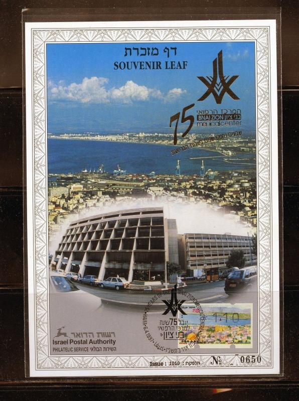 ISRAEL B'NAI ZION  SOUVENIR LEAF CARMEL #263  FD CANCELED