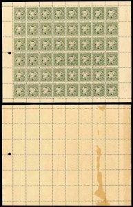 Cochin SGO93/d 1948 4p Green SHEET of 48 inc Variety C fo G (1/4) Wmk Inverted