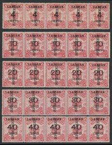 LABUAN : 1895 Arms set strips of 5, SPECIMEN. MNH **. Largest known multiples.