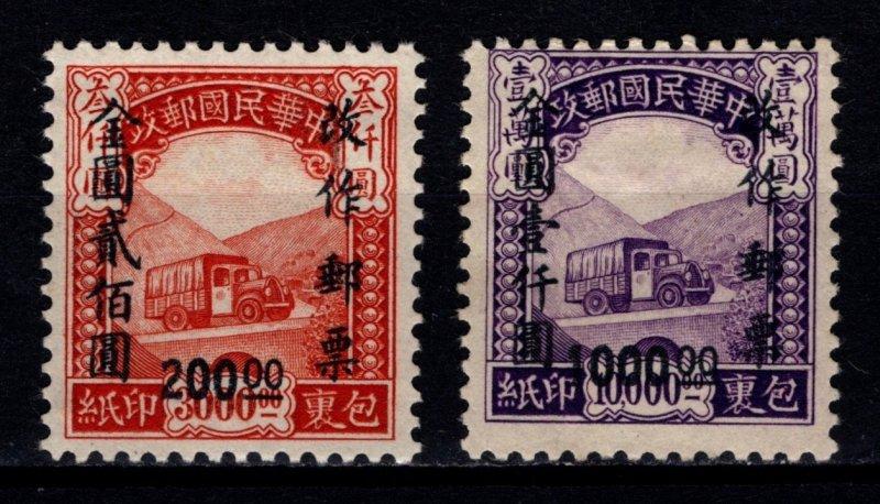 China 1949 Parcel Post, Gold Yuan Surch., Part Set [Unused]