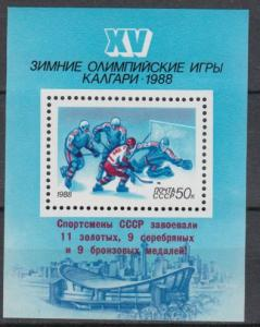 Russia - 1988 Sport Olympics Sc# 5632 - MNH (9376)