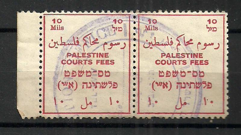 PALESTINE, BRITISH MANDATE PERIOD COURT FEES REVENUE STAMPS 10Mils PAIR. 1920s