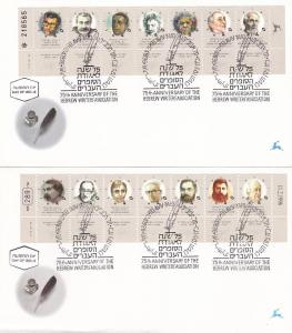 Israel  # 1269, Hewrew Writers Assoc. First Day Cover