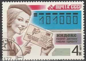 Russia #4619 F-VF Used (S5531)