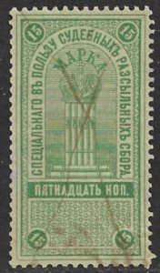 RUSSIA 1887 15k Assizes and Court of Appeals Court Fee Revenue Bft.1 VFU