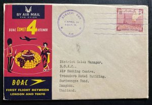 1959 Karachi Pakistan First Flight Cover To Thailand BOAC Jetliner Service