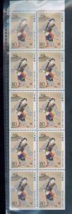 JAPAN - Strip of 10 #Z 146a VF, MNH - FB96