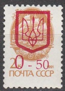 Ukraine Local L16 MNH  (K1143)