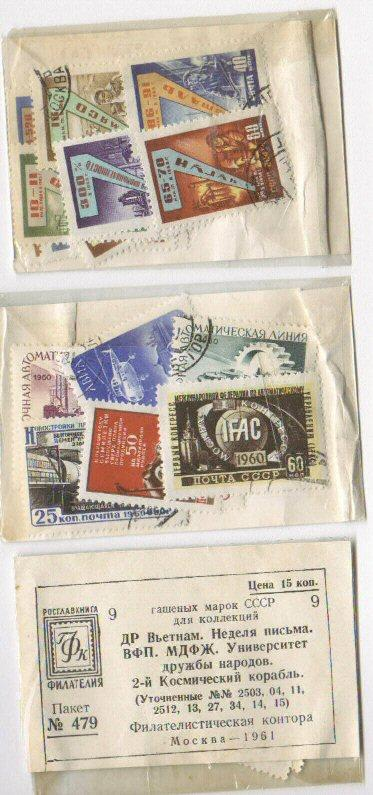 3 Little 1960's Russia Stamp Packets From Russia SEE!