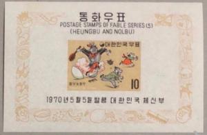 1970 South Korea Stamp Scott #683a- Korean Fairy Tales -Heungbu and Nolbu Acti